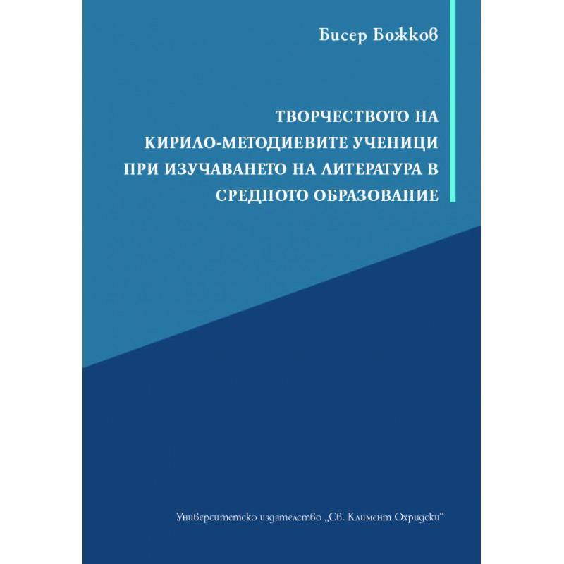 Творчеството на Кирило-Методиевите ученици при изучаването на литература в средното образование - E-book - unipress.bg