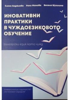 Иновативни практики в чуждоезиковото обучение - unipress.bg
