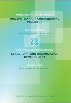 Лидерство и организирано развитие - unipress.bg