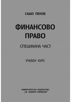 Финансово право - unipress.bg