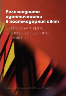 Религиозни идентичности в постмодерния свят: интеркултурни и комуникационни аспекти - unipress.bg