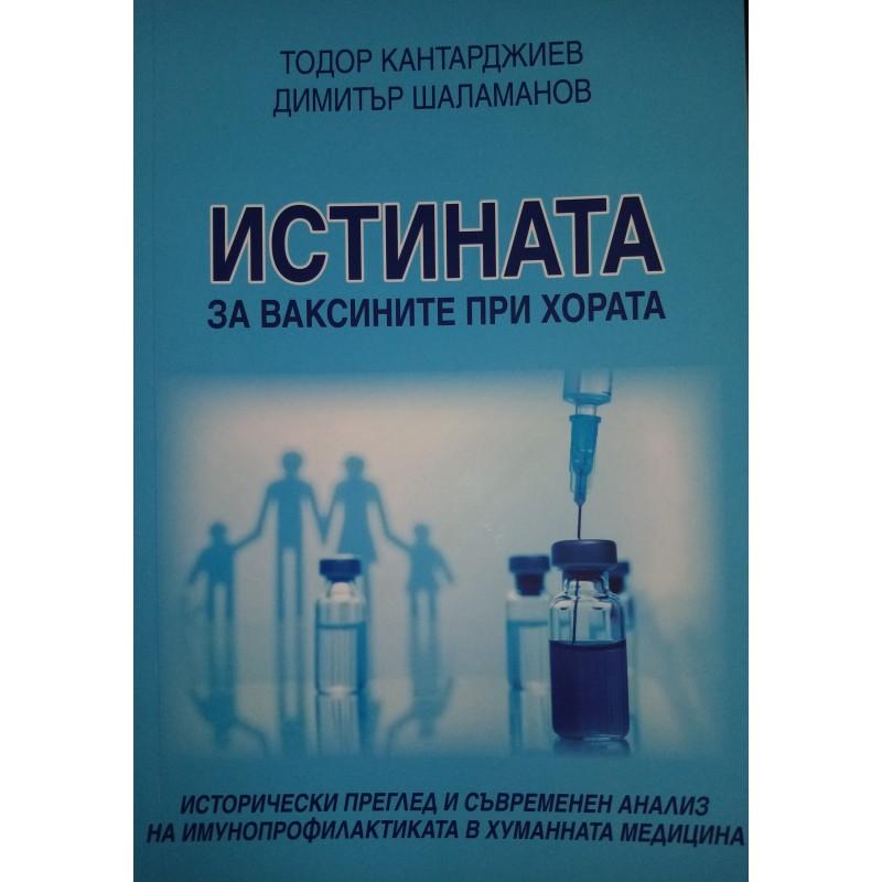 Истината за ваксините при хората - unipress.bg