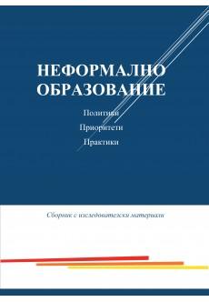 Неформално образование. Политики, приоритети, практики - unipress.bg