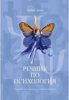 Речник по психология - unipress.bg