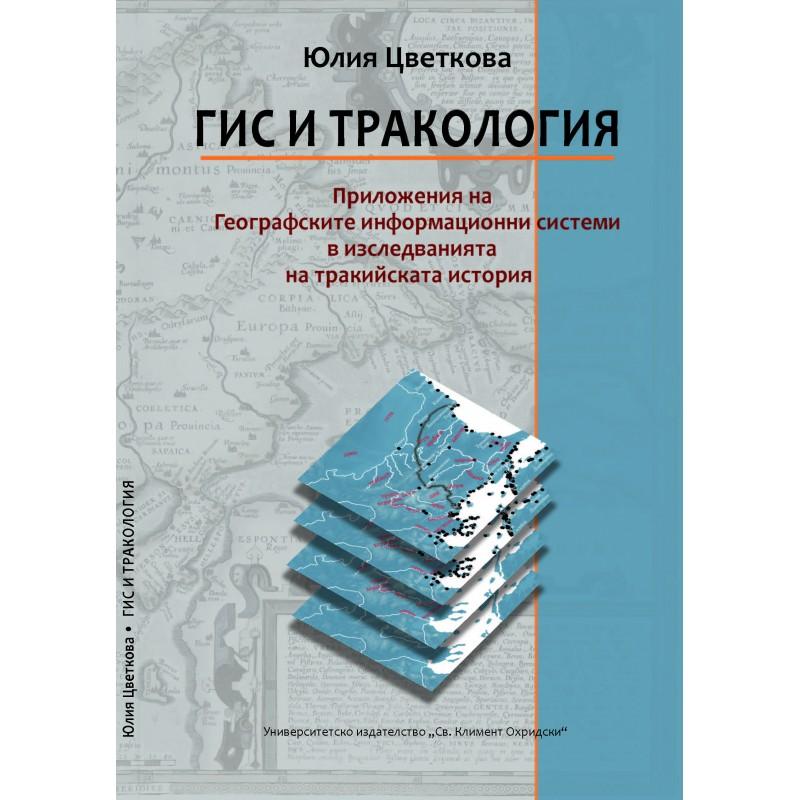 GISThracology - unipress.bg