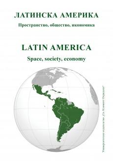 Латинска Америка - unipress.bg