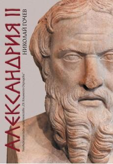 Александрия II е-книга - unipress.bg