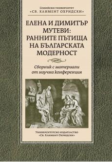 Елена и Димитър Мутеви: ранните пътища на Българската модерност