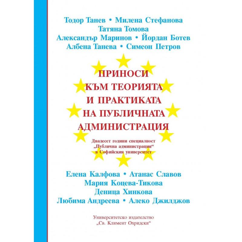 Приноси към теорията и практиката на публичната администрация - unipress.bg