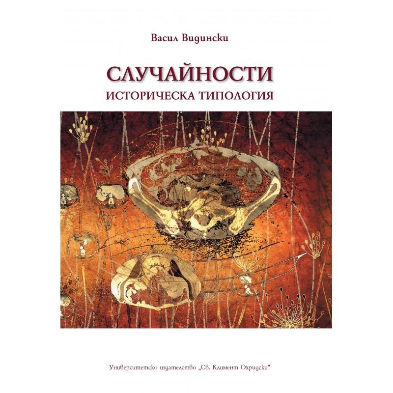 Случайности: историческа типология - unipress.bg