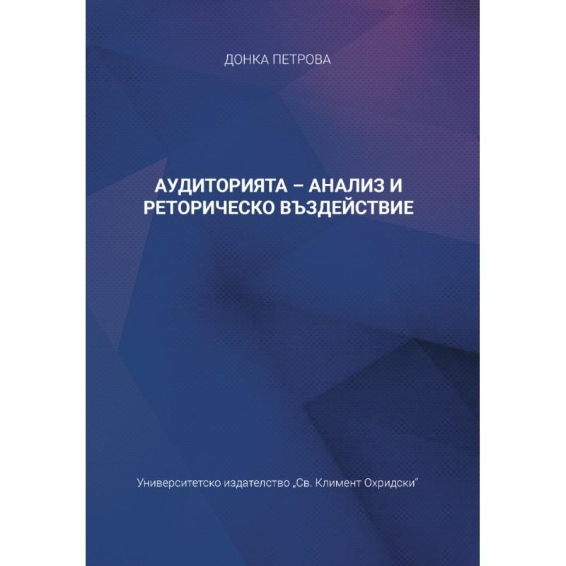 АУДИТОРИЯТА – АНАЛИЗ И РЕТОРИЧЕСКО ВЪЗДЕЙСТВИЕ - unipress.bg