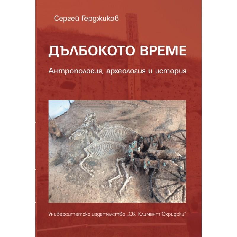 Дълбокото време. Антропология, археология и история - unipress.bg